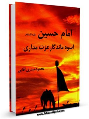 امام حسین علیه السلام اسوه ماندگار عزت مداری