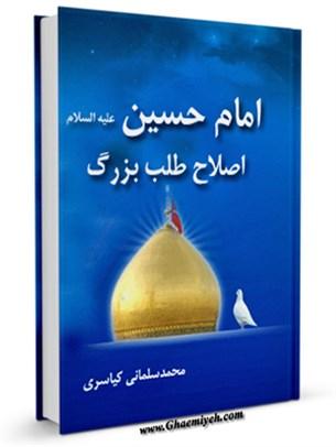 امام حسین علیه السلام اصلاح طلب بزرگ