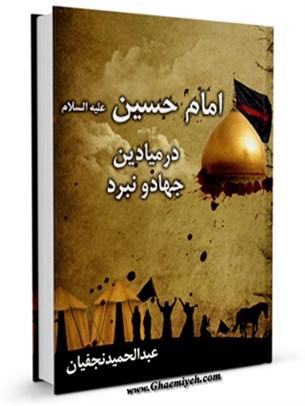 امام حسین علیه السلام در میادین جهاد و نبرد