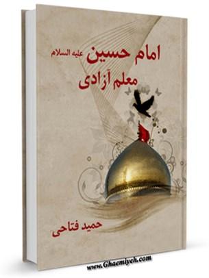 امام حسین علیه السلام معلم آزادی