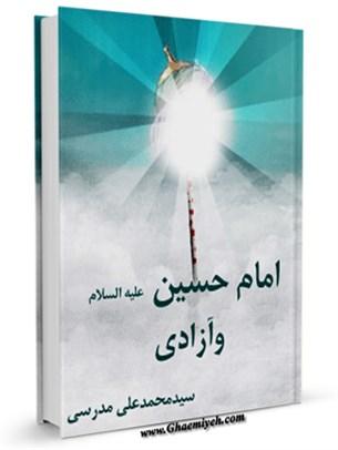 امام حسین علیه السلام و آزادی