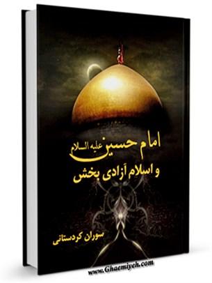 امام حسین علیه السلام و اسلام آزادی بخش