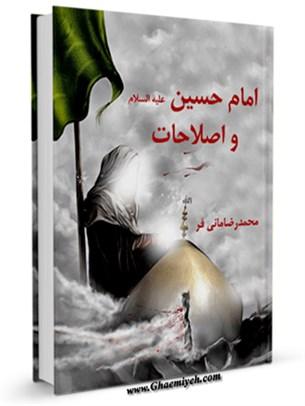 امام حسین علیه السلام و اصلاحات