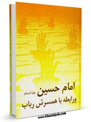 امام حسین علیه السلام و رابطه با همسرش رباب