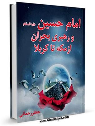 امام حسین علیه السلام و رهبری بحران از مکه تا کربلا