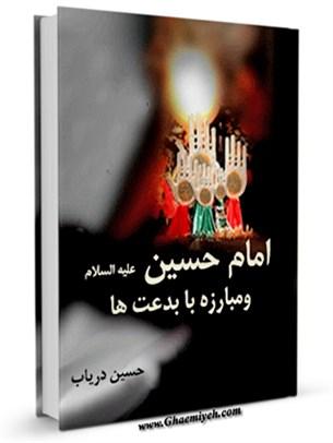 امام حسین علیه السلام و مبارزه با بدعت ها
