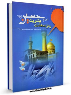 امام حسین علیه السلام رمز سعادت بشریت