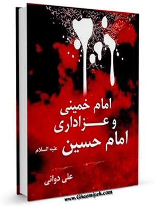امام خمینی و عزاداری امام حسین علیه السلام