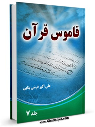 قاموس قرآن جلد 7