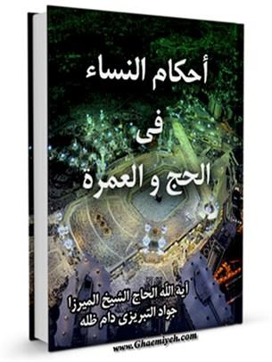 احكام النساء في الحج و العمره