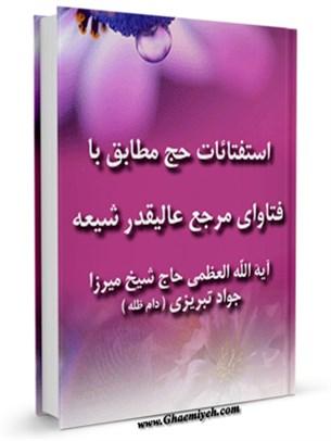 استفتائات حج - میرزا جواد آقا تبریزی