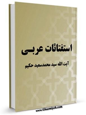 استفتائات آيت الله سيد محمدسعيد حكيم (عربي)