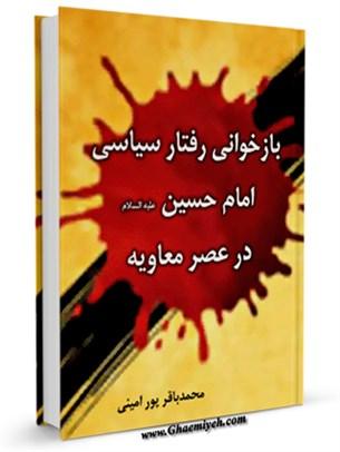 بازخوانی رفتار سیاسی امام حسین علیه السلام در عصر معاویه