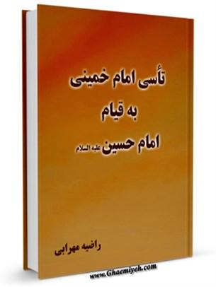 تاسی امام خمینی به قیام امام حسین علیه السلام