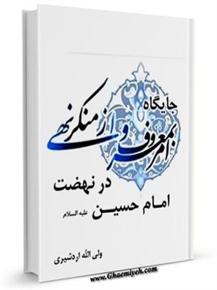 جایگاه امر به معروف و نهی از منکر در نهضت امام حسین علیه السلام