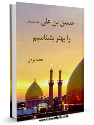حسین بن علی علیه السلام را بهتر بشناسیم