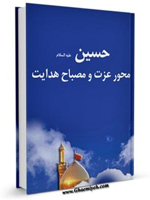 حسین (ع) محور عزت و مصباح هدایت