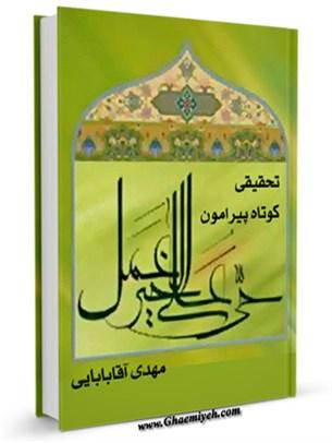 تحقیقی کوتاه پیرامون حی علی خیر العمل