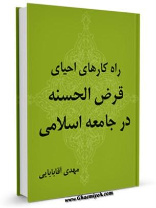 راهکارهای احیای قرض الحسنه در جامعه اسلامی