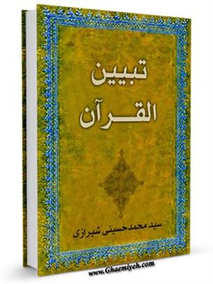 تبيين القرآن
