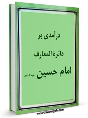 درآمدی بر دائره المعارف امام حسین علیه السلام