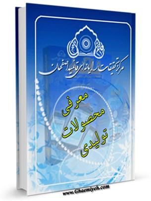 مرکز تحقیقات رایانه ای قائمیه اصفهان در یک نگاه