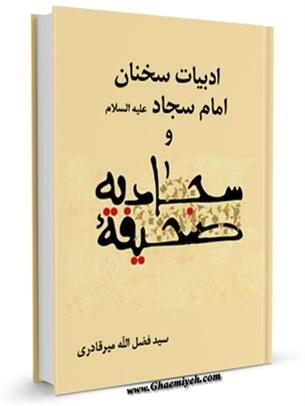 ادبیات سخنان امام سجاد علیه السلام و صحیفه سجادیه
