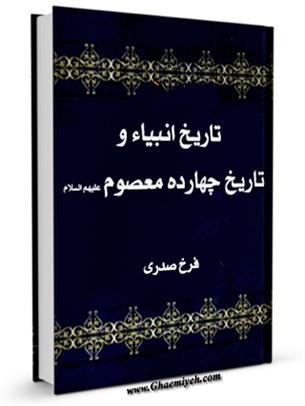 تاریخ انبیاء و چهارده معصوم علیهم السلام - قسمت مربوط به امام سجاد علیه السلام