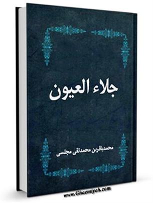 جلاء العیون - قسمت مربوط به امام سجاد علیه السلام