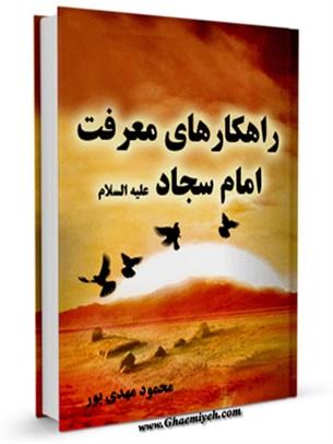 راهکارهای معرفت امام سجاد علیه السلام