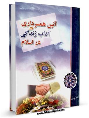 آیین همسرداری و آداب زندگی در اسلام