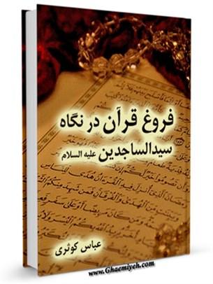فروغ قرآن در نگاه سیدالساجدین ( علیه السلام )