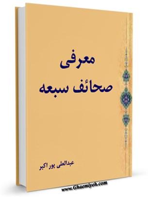 معرفی صحائف سبعه
