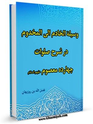 وسیله الخادم الی المخدوم ، در شرح صلوات چهارده معصوم ( علیهم السلام ) - قسمت مربوط به امام سجاد ( علیه السلام )