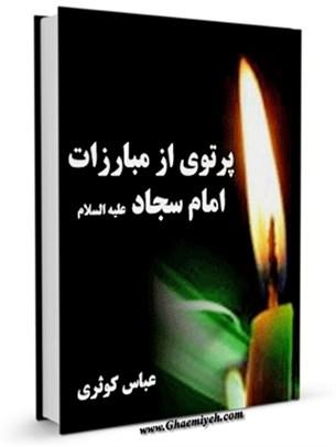 پرتوی از مبارزات امام سجاد علیه السلام