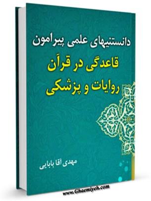 دانستنی های علمی پیرامون قاعدگی - در قرآن ، روایات و پزشکی