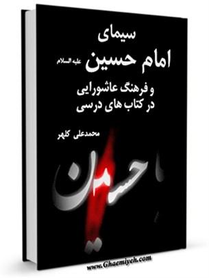 سیمای امام حسین ( علیه السلام ) و فرهنگ عاشورایی در کتاب های درسی