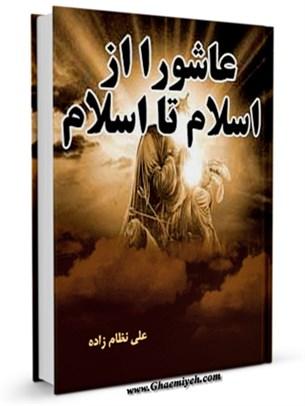 عاشورا از اسلام تا اسلام