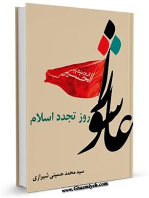 عاشورا روز تجدد اسلام