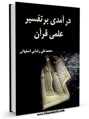 درآمدی بر تفسیر علمی قرآن
