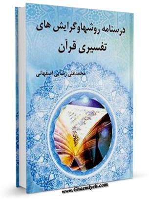 درسنامه روشها و گرایش های تفسیری قرآن