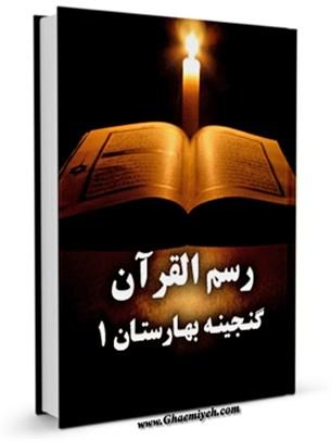 رسم القرآن ( گنجینه بهارستان 1 )