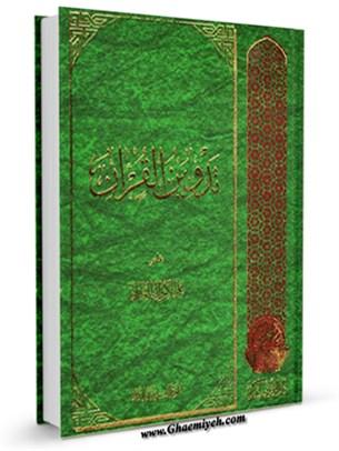تدوين القرآن