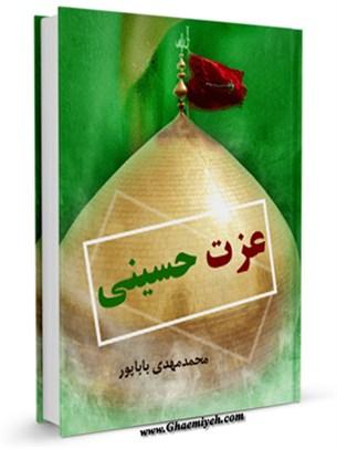 عزت حسینی