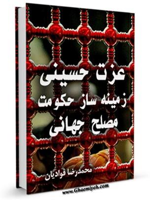 عزت حسینی ، زمینه ساز حکومت مصلح جهانی