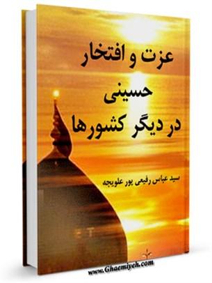 عزت و افتخار حسینی در دیگر کشورها