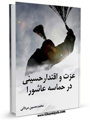 عزت و اقتدار حسینی در حماسه عاشورا