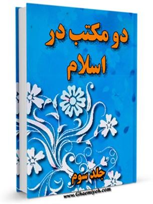 دو مکتب در اسلام جلد 3