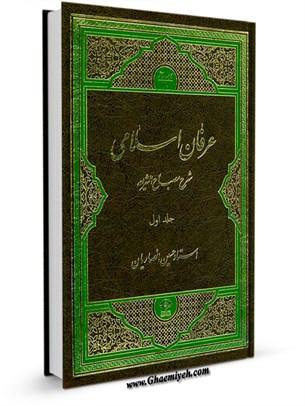 عرفان اسلامی جلد 1