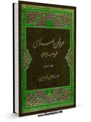 عرفان اسلامی جلد 6